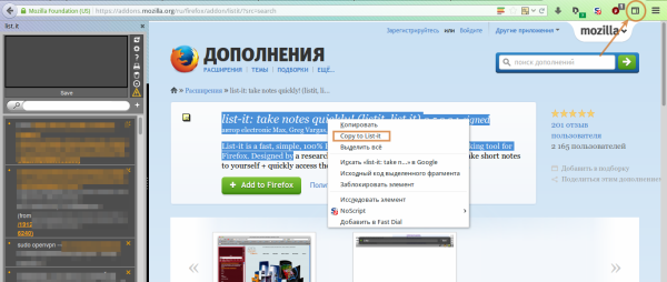 list-it: take notes quickly! (listit, list.it) :: Дополнения Firefox - Firefox Developer Edition_007